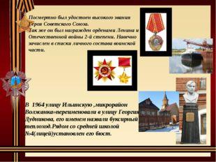 В 1964 улицу Ильинскую ,микрорайон Волжанка»переименовали в улицу Георгия Ду