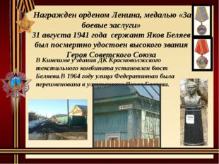 Награжден орденом Ленина, медалью «За боевые заслуги» 31 августа 1941 года с