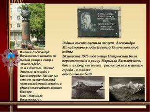 Родина высоко оценила заслуги Александра Михайловича в годы Великой Отечестве