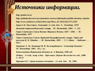 Источники информации. http://pedsovet.su/ http://pobeda.elar.ru/issues/operat