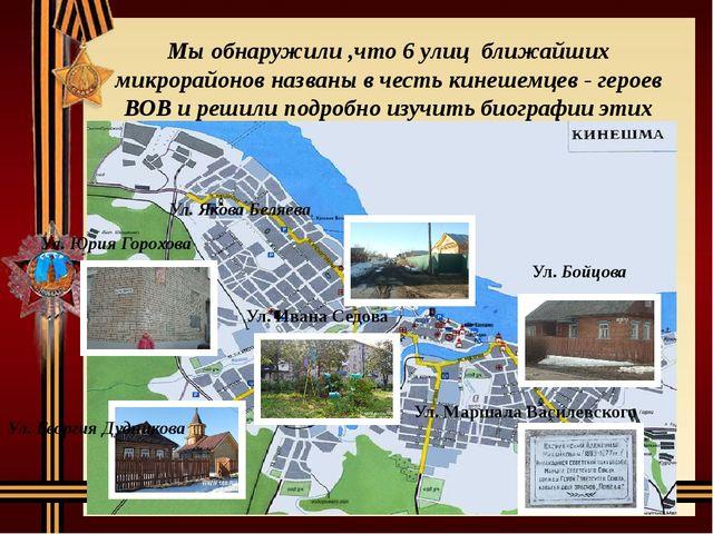 Мы обнаружили ,что 6 улиц ближайших микрорайонов названы в честь кинешемцев -...
