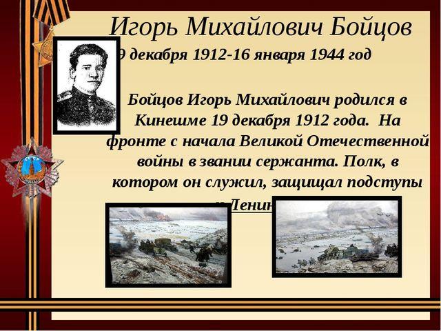 Игорь Михайлович Бойцов 19 декабря 1912-16 января 1944 год Бойцов Игорь Михай...