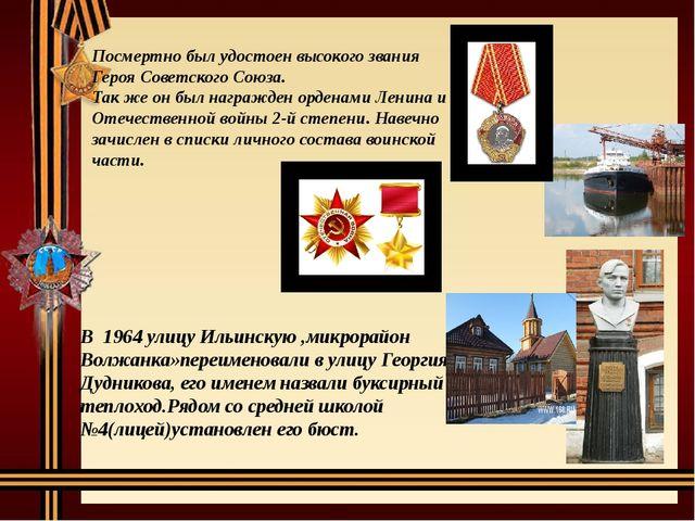 В 1964 улицу Ильинскую ,микрорайон Волжанка»переименовали в улицу Георгия Ду...