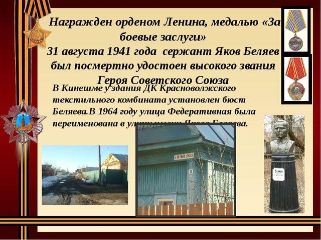 Награжден орденом Ленина, медалью «За боевые заслуги» 31 августа 1941 года с...