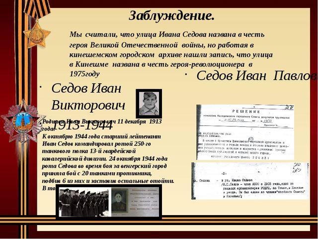 Заблуждение. Мы считали, что улица Ивана Седова названа в честь героя Великой...