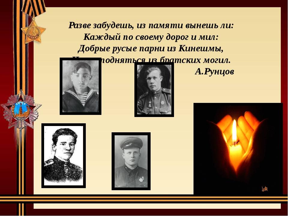 Разве забудешь, из памяти вынешь ли: Каждый по своему дорог и мил: Добрые рус...