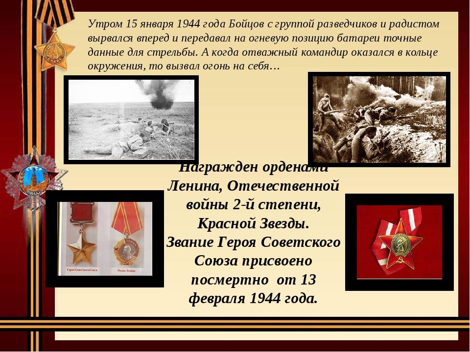 Награжден орденами Ленина, Отечественной войны 2-й степени, Красной Звезды. З...
