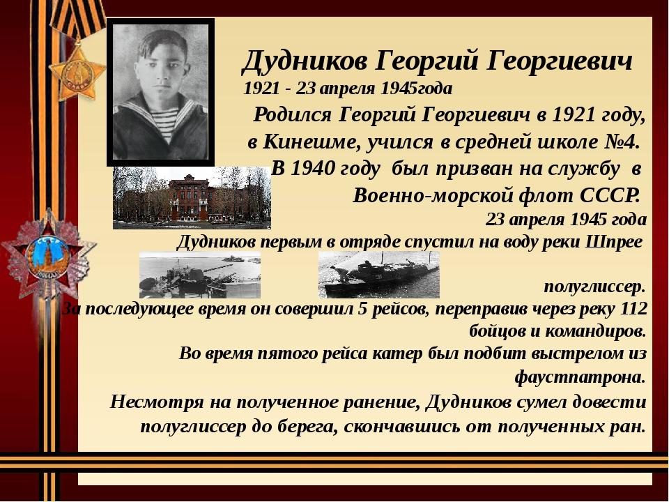 Родился Георгий Георгиевич в 1921 году, в Кинешме, учился в средней школе №4...