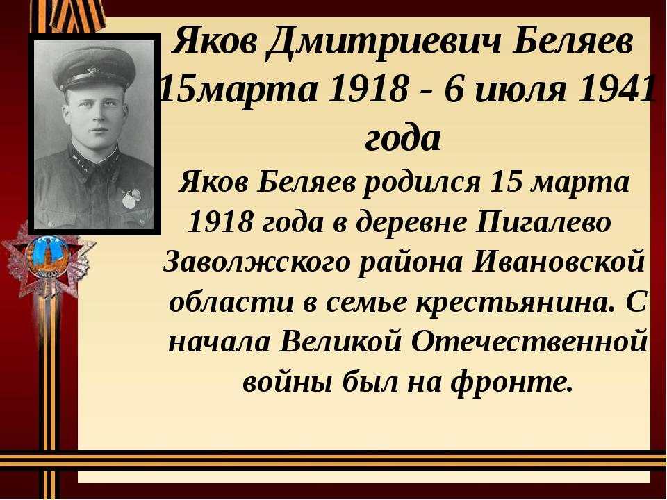 Яков Дмитриевич Беляев 15марта 1918 - 6 июля 1941 года Яков Беляев родился15...