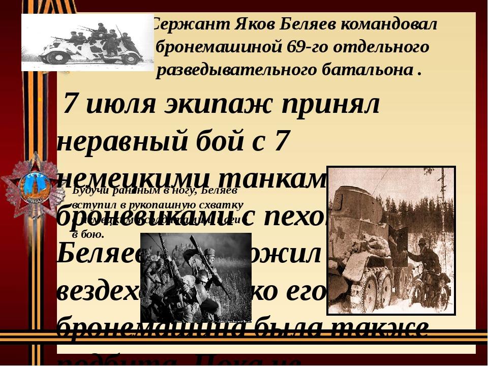 Сержант Яков Беляев командовал бронемашиной 69-го отдельного разведывательног...