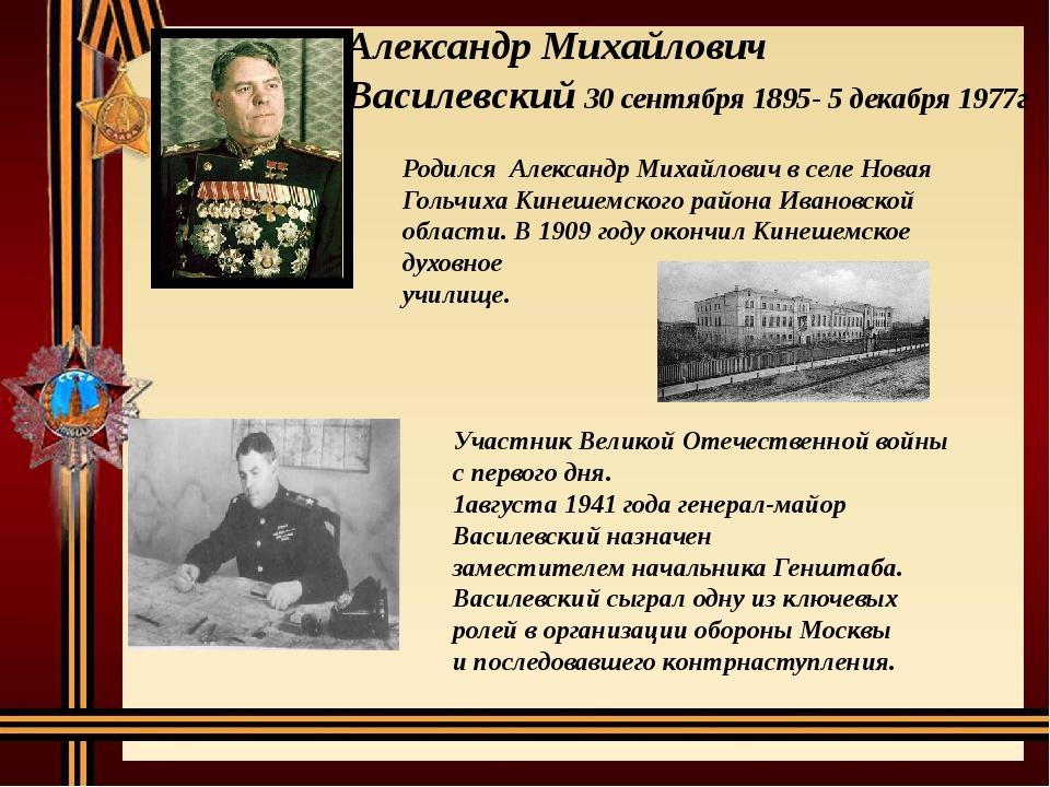 Александр Михайлович Василевский 30 сентября 1895- 5 декабря 1977г Родился Ал...