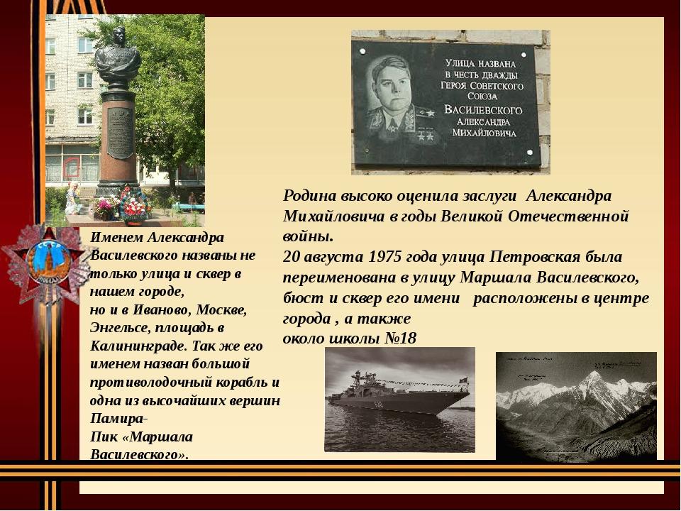 Родина высоко оценила заслуги Александра Михайловича в годы Великой Отечестве...