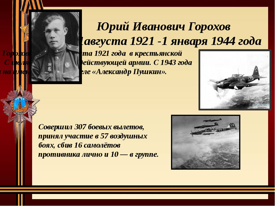 Юрий Иванович Горохов 1августа 1921 -1 января 1944 года Юрий Горохов родился...