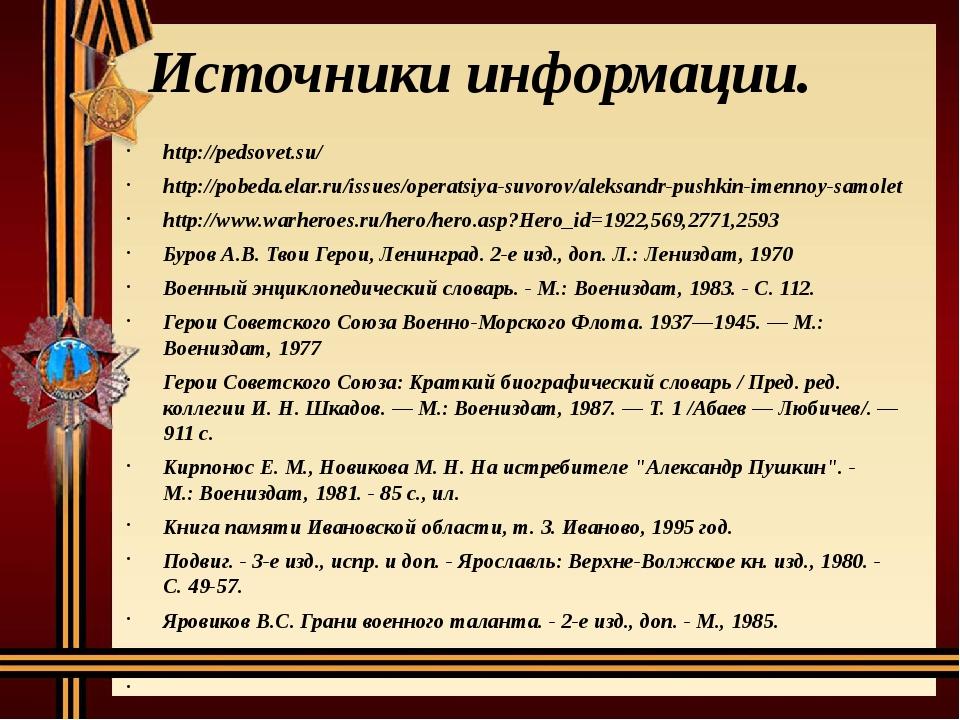 Источники информации. http://pedsovet.su/ http://pobeda.elar.ru/issues/operat...