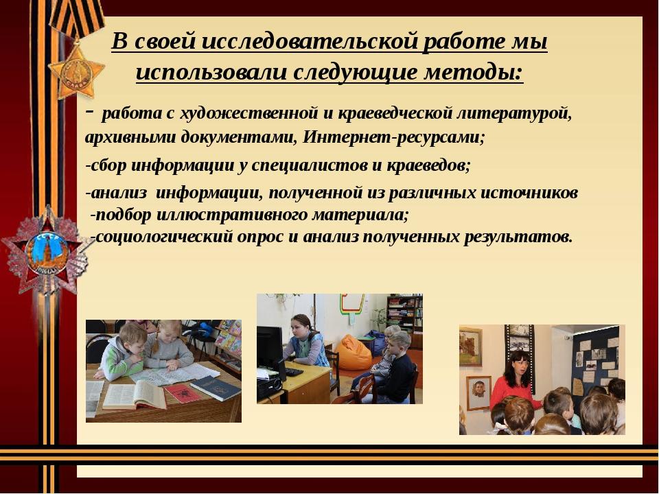 В своей исследовательской работе мы использовали следующие методы: - работа с...