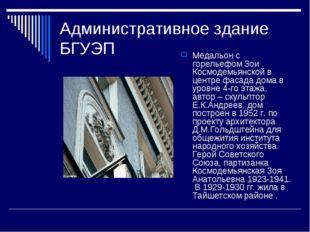 Административное здание БГУЭП Медальон с горельефом Зои Космодемьянской в цен
