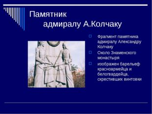 Памятник адмиралуА.Колчаку Фрагмент памятника адмиралуАлександру Колчаку Ок