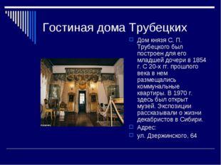 Гостиная дома Трубецких Дом князя С. П. Трубецкого был построен для его младш