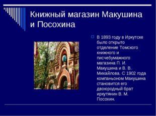 Книжный магазин Макушина и Посохина В 1893 году в Иркутске было открыто отдел
