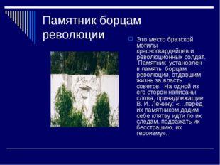 Памятник борцам революции Это место братской могилы красногвардейцев и револю