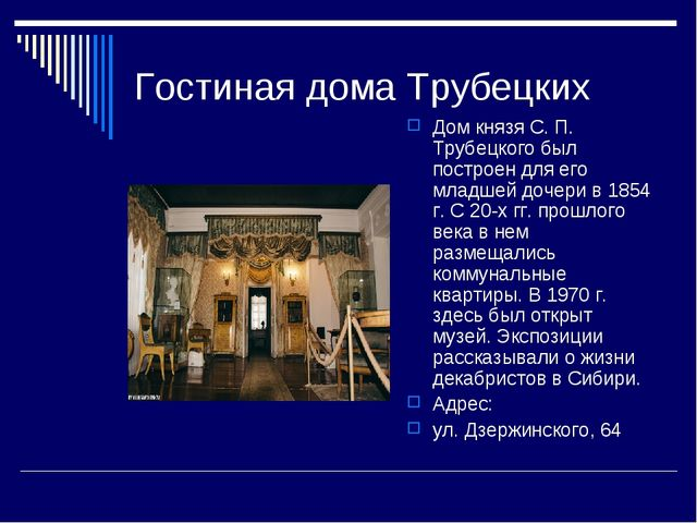 Гостиная дома Трубецких Дом князя С. П. Трубецкого был построен для его младш...