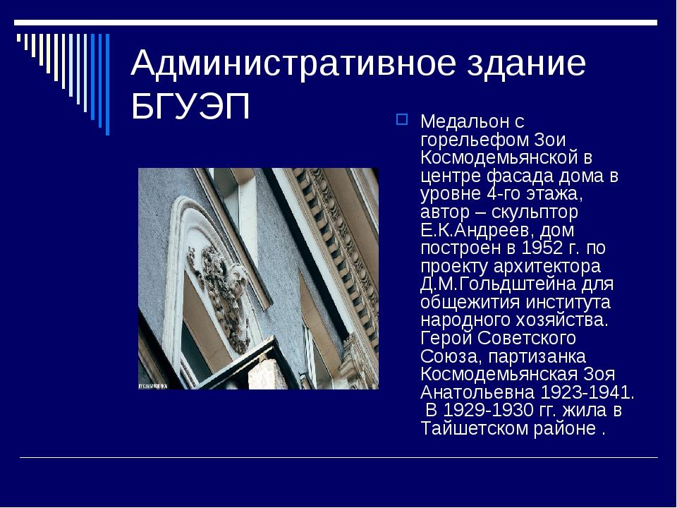 Административное здание БГУЭП Медальон с горельефом Зои Космодемьянской в цен...