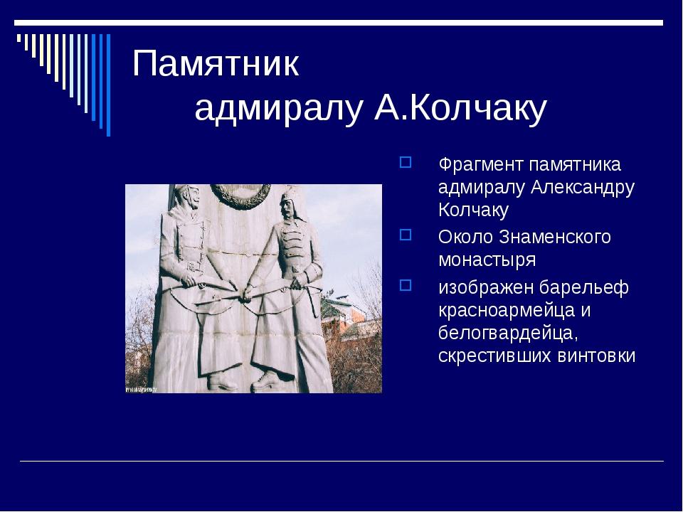 Памятник адмиралуА.Колчаку Фрагмент памятника адмиралуАлександру Колчаку Ок...