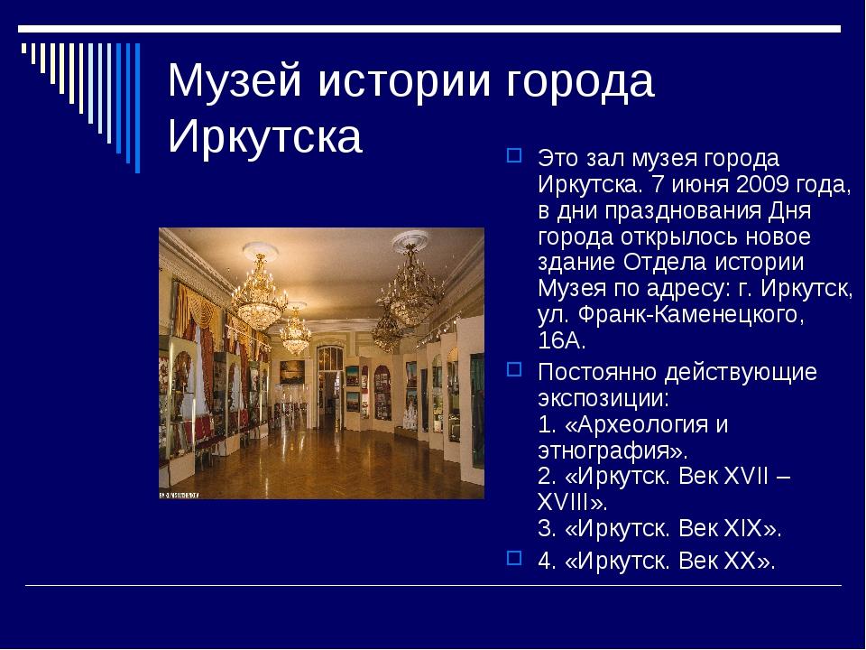 Музей истории города Иркутска Это зал музея города Иркутска. 7 июня 2009 года...
