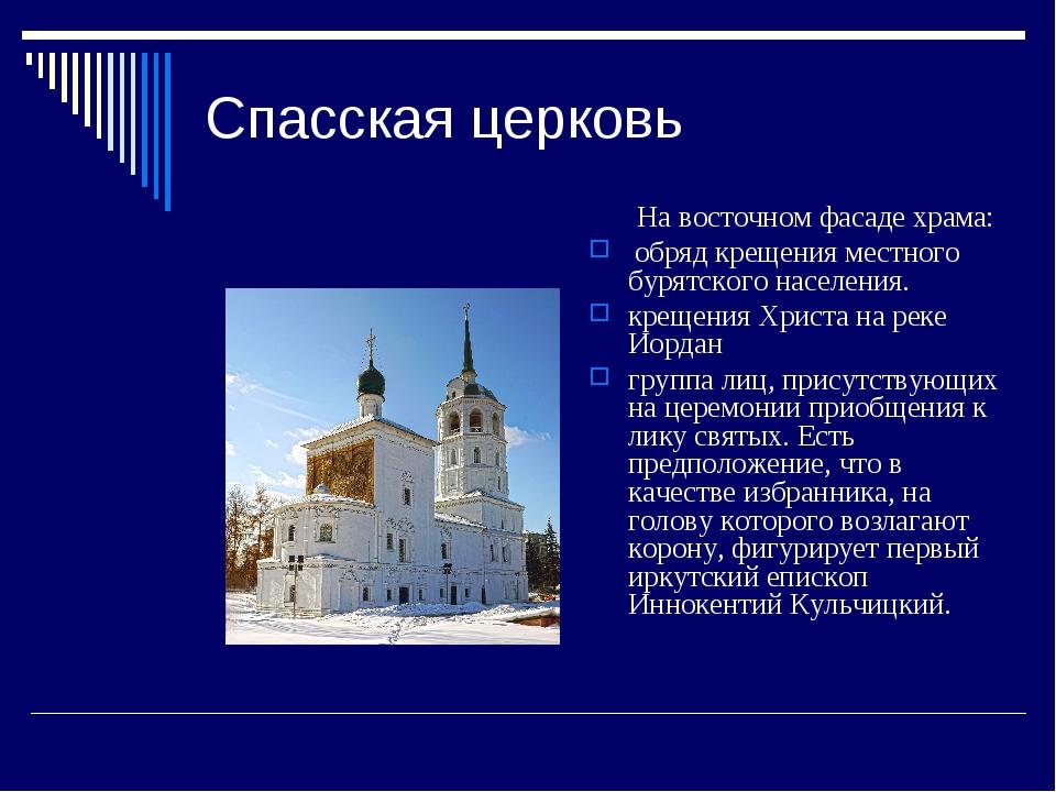 Спасская церковь На восточном фасаде храма: обряд крещения местного бурятског...