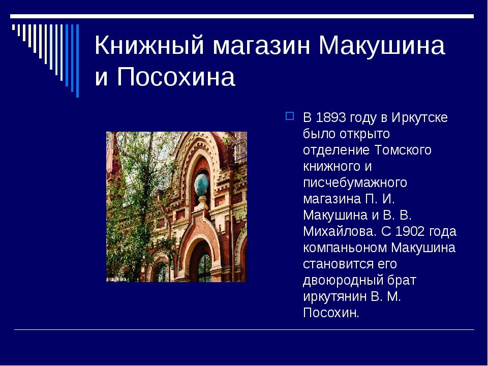 Книжный магазин Макушина и Посохина В 1893 году в Иркутске было открыто отдел...
