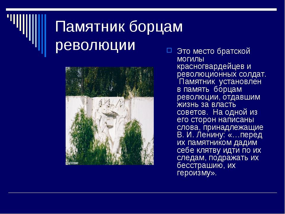 Памятник борцам революции Это место братской могилы красногвардейцев и револю...