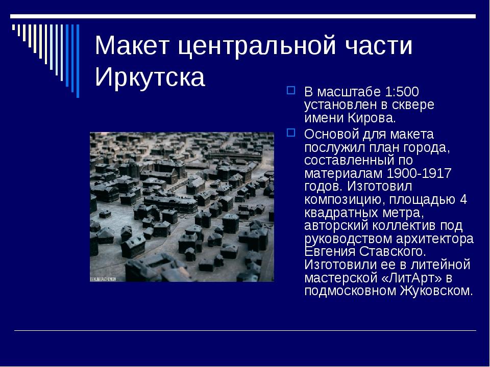 Макет центральной части Иркутска В масштабе 1:500 установлен в сквере имени К...