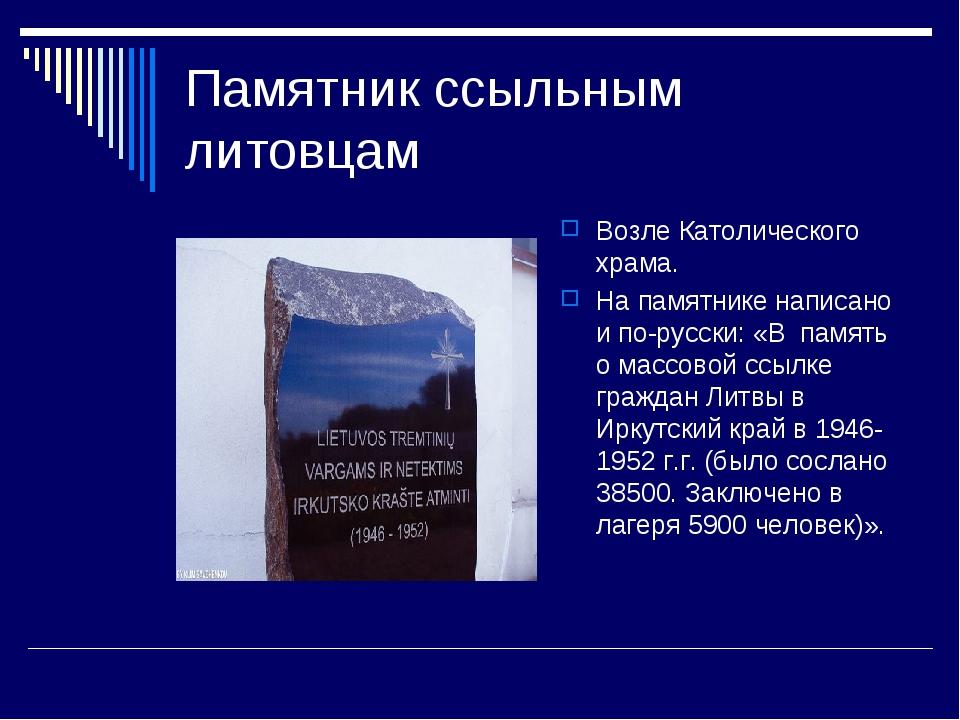 Памятник ссыльным литовцам Возле Католического храма. На памятнике написано и...