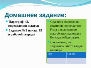 Домашнее задание: Параграф 42, определения и даты; Задание № 3 на стр. 82 в р