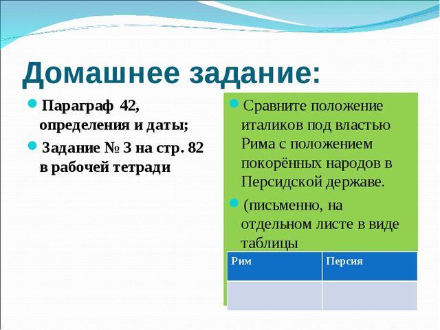 Домашнее задание: Параграф 42, определения и даты; Задание № 3 на стр. 82 в р...