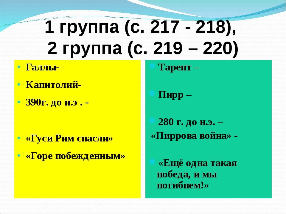 1 группа (с. 217 - 218), 2 группа (с. 219 – 220) Галлы- Капитолий- 390г. до н...