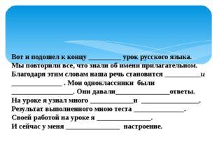Вот и подошел к концу _________ урок русского языка. Мы повторили все, что з