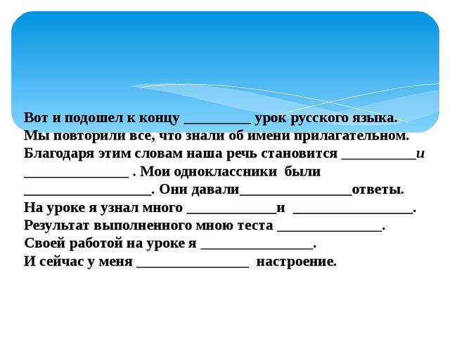 Вот и подошел к концу _________ урок русского языка. Мы повторили все, что з...