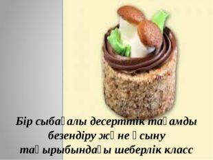 Бір сыбағалы десерттік тағамды безендіру және ұсыну тақырыбындағы шеберлік к