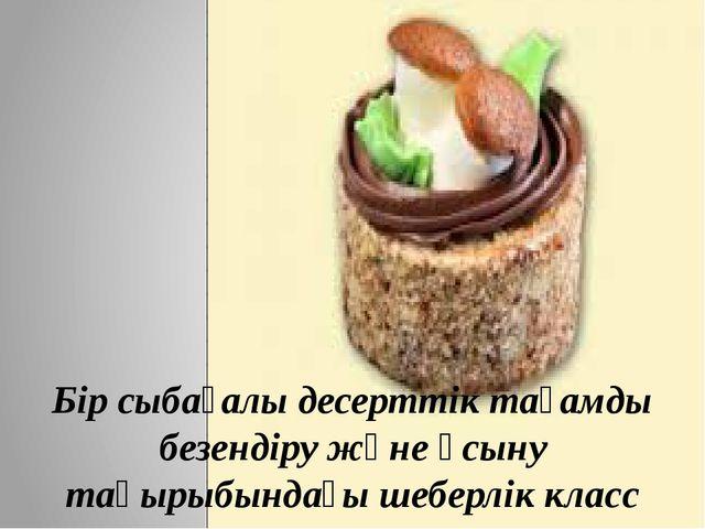 Бір сыбағалы десерттік тағамды безендіру және ұсыну тақырыбындағы шеберлік к...