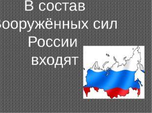 В состав Вооружённых сил России входят