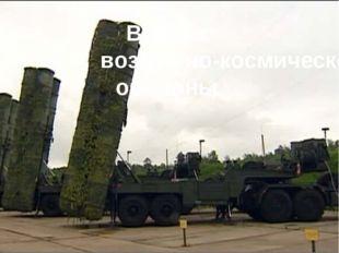Войска воздушно-космической обороны