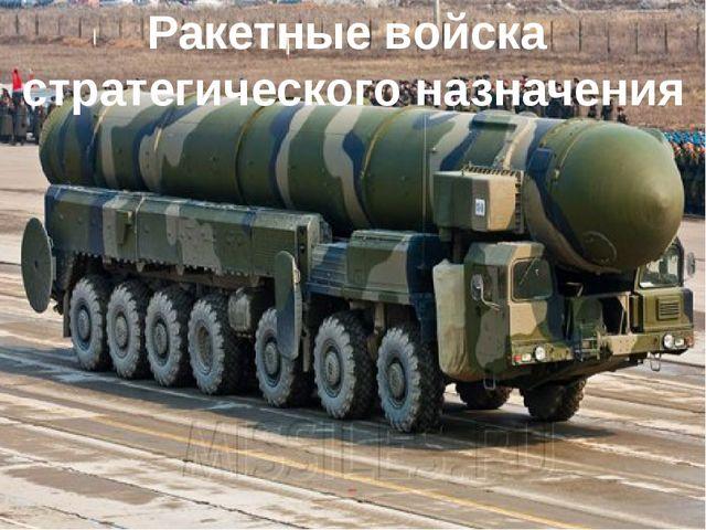 Ракетные войска стратегического назначения
