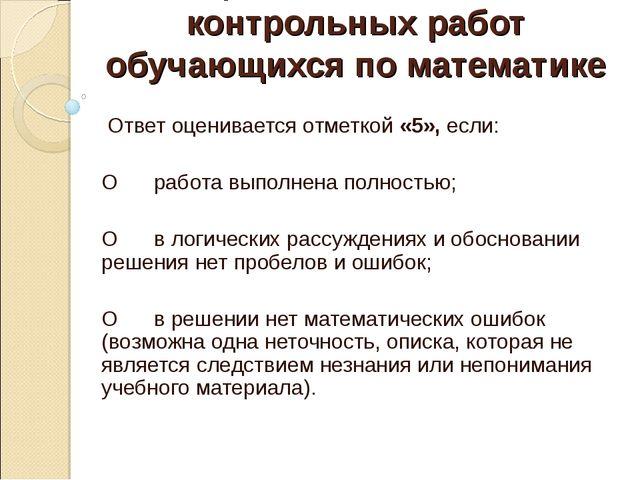 Оценка письменных контрольных работ обучающихся по математике Ответ оценивае...