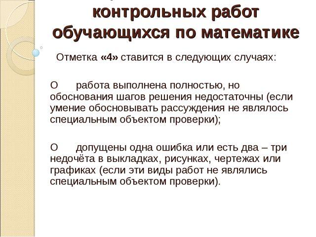 Оценка письменных контрольных работ обучающихся по математике  Отметка «4» с...