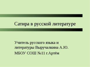 Сатира в русской литературе Учитель русского языка и литературы Выручалкина А