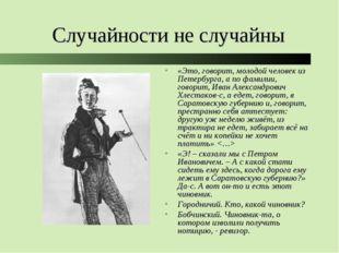 Случайности не случайны «Это, говорит, молодой человек из Петербурга, а по фа