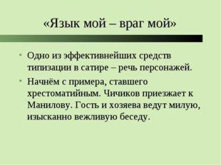«Язык мой – враг мой» Одно из эффективнейших средств типизации в сатире – реч