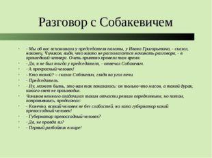 Разговор с Собакевичем - Мы об вас вспоминали у председателя палаты, у Ивана