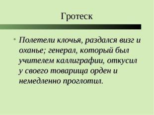 Гротеск Полетели клочья, раздался визг и оханье; генерал, который был учителе